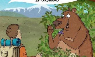 10 Правил поведінки при зустрічі з ведмедем