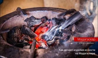 Як роблять вироби з коров`ячих рогів на мадагаскарі
