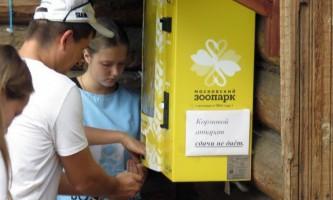 У московському зоопарку тепер можна годувати тварин