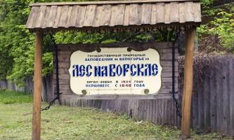 Заповідник білогір`я - гордість бєлгородщини